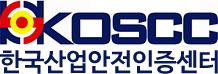 한국산업안전인증센터